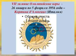 VII зимние Олимпийские игры - 26 января по 5 февраля 1956 года – Кортина д'А