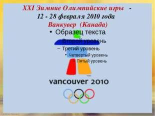 XXI Зимние Олимпийские игры - 12 - 28 февраля 2010 года Ванкувер (Канада) Fok