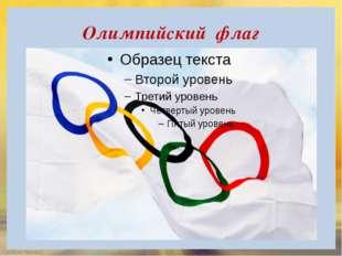Олимпийский флаг FokinaLida.75@mail.ru