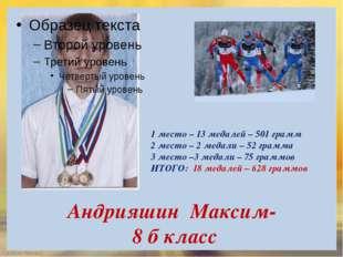 Андрияшин Максим- 8 б класс 1 место – 13 медалей – 501 грамм 2 место – 2 меда