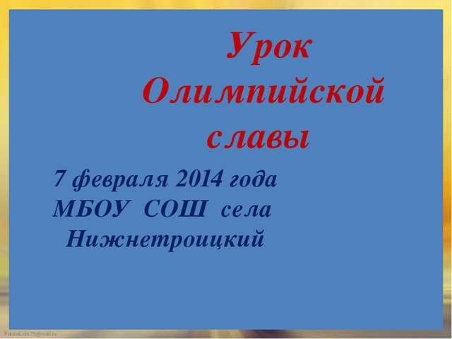 Урок Олимпийской славы 7 февраля 2014 года МБОУ СОШ села Нижнетроицкий Fokin...