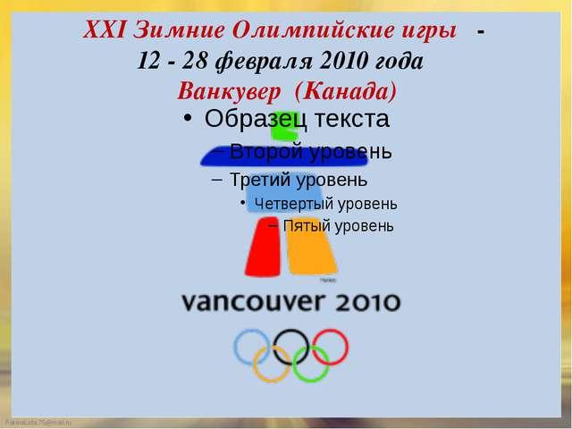 XXI Зимние Олимпийские игры - 12 - 28 февраля 2010 года Ванкувер (Канада) Fok...
