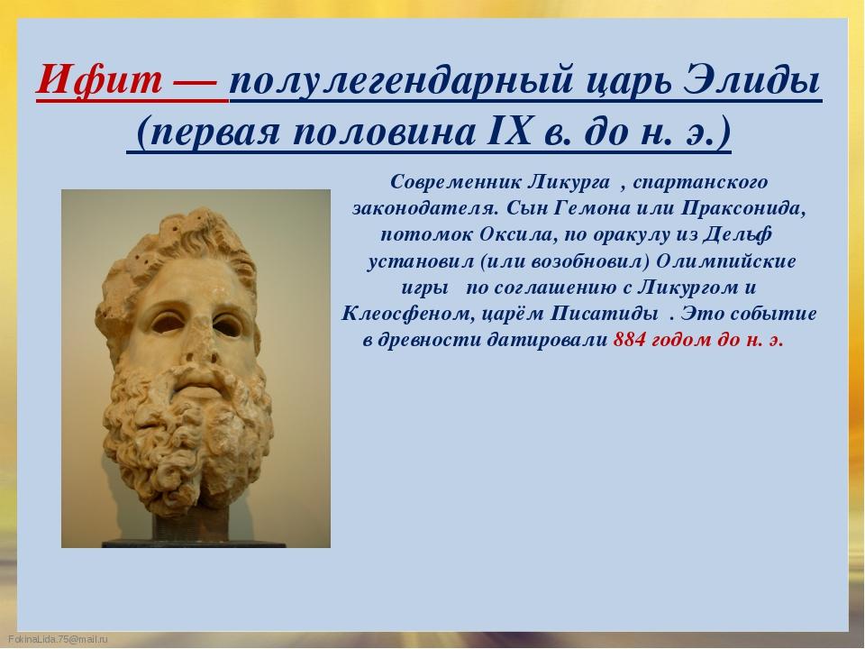 Ифит— полулегендарный царь Элиды (первая половина IX в. до н. э.) Современн...
