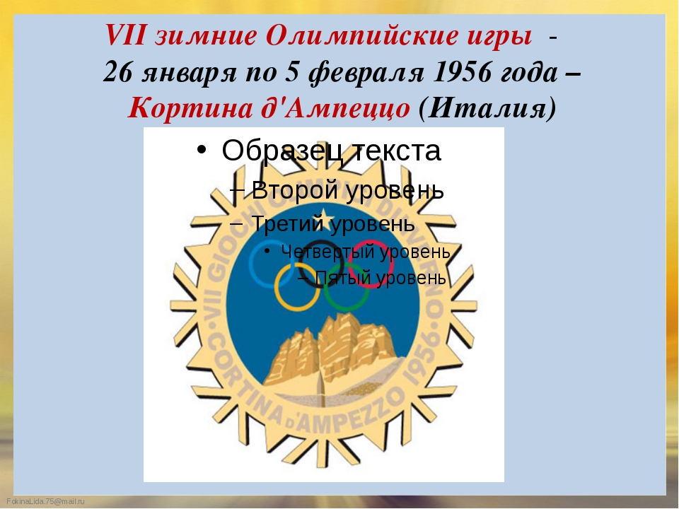 VII зимние Олимпийские игры - 26 января по 5 февраля 1956 года – Кортина д'А...