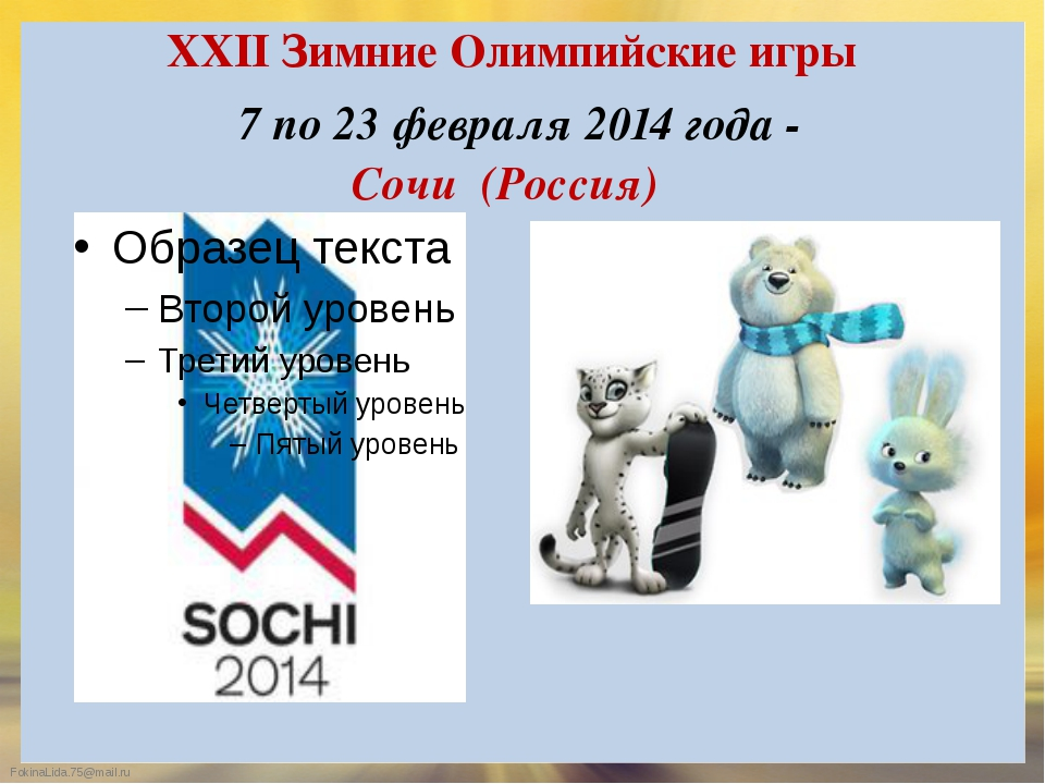 XXII Зимние Олимпийские игры 7 по 23 февраля 2014 года - Сочи (Россия) Fokina...