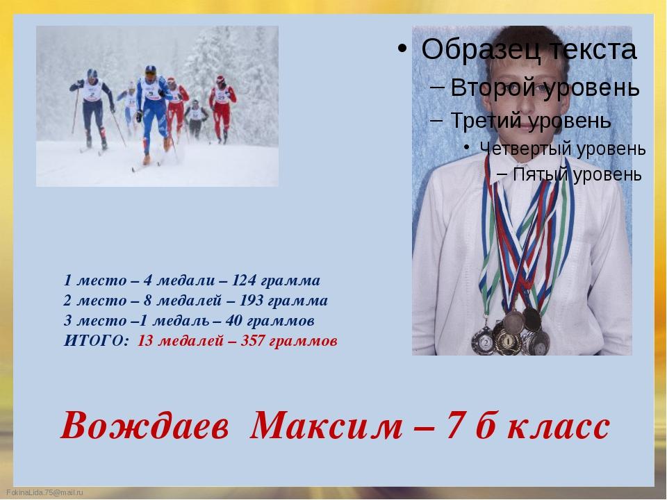Вождаев Максим – 7 б класс 1 место – 4 медали – 124 грамма 2 место – 8 медале...