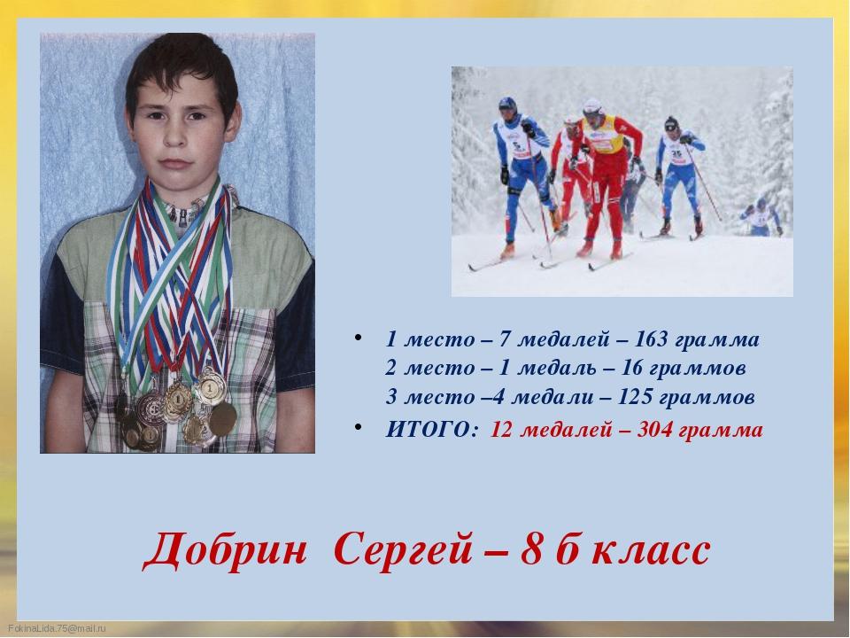 Добрин Сергей – 8 б класс 1 место – 7 медалей – 163 грамма 2 место – 1 медаль...