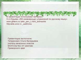 В презентации использован материал: Н.А.Юрьева «350 развивающих упражнений п
