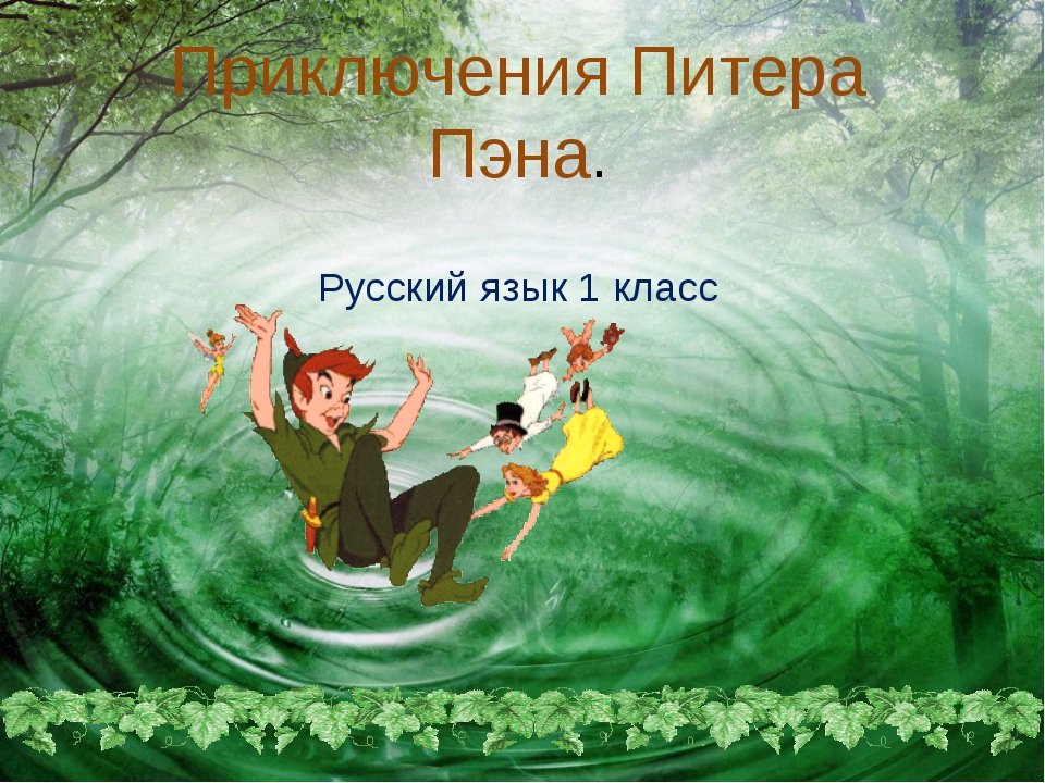 Приключения Питера Пэна. Русский язык 1 класс