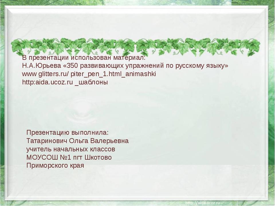 В презентации использован материал: Н.А.Юрьева «350 развивающих упражнений п...