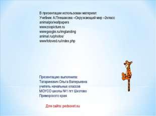 В презентации использован материал: Учебник А.Плешакова «Окружающий мир «2кла