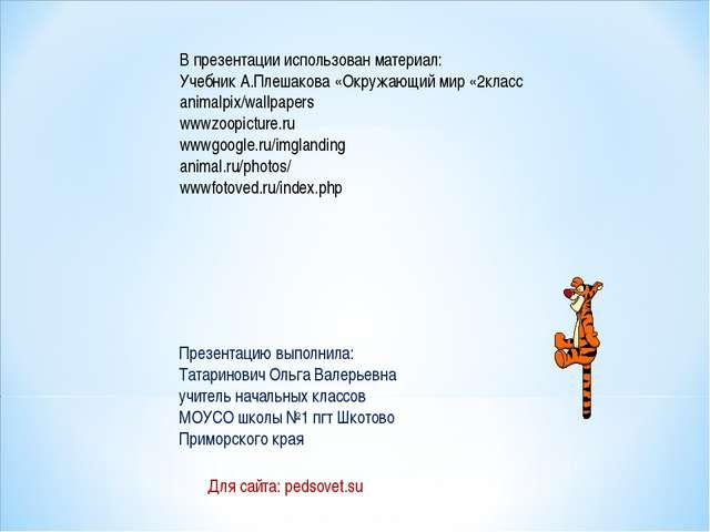 В презентации использован материал: Учебник А.Плешакова «Окружающий мир «2кла...