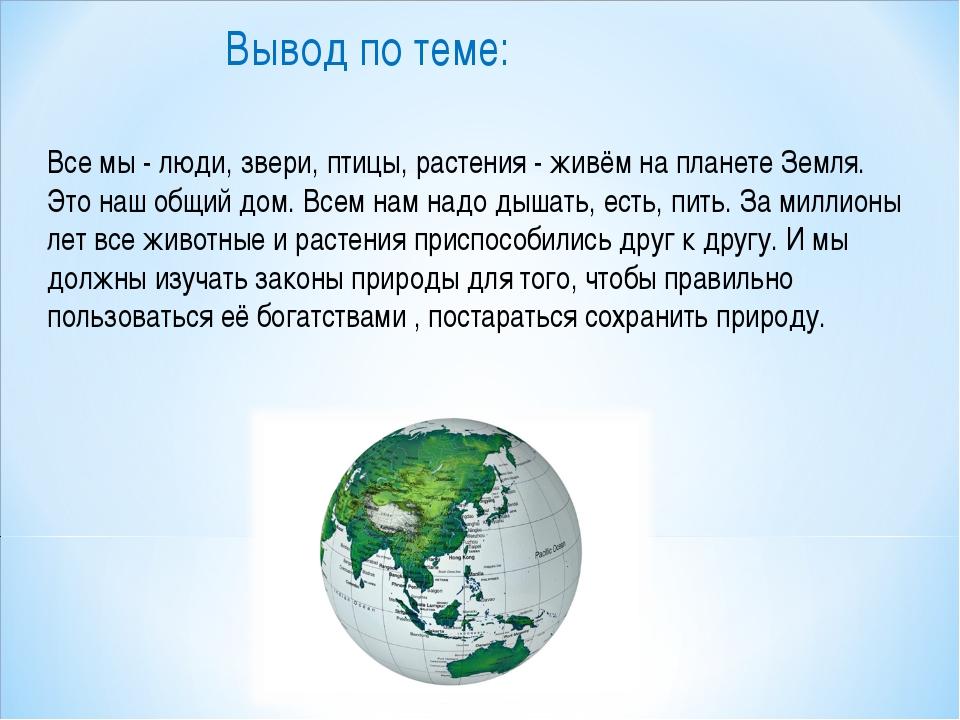 Все мы - люди, звери, птицы, растения - живём на планете Земля. Это наш общи...