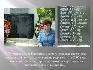 А Петровская Анна Николаевна ни разу не видела своего отца, он ушёл на фронт,