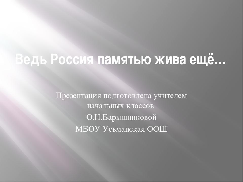 Ведь Россия памятью жива ещё… Презентация подготовлена учителем начальных кла...