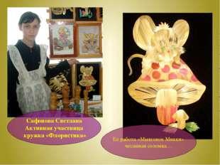 Сафонова Светлана Активная участница кружка «Флористика» Ее работа «Мышонок М