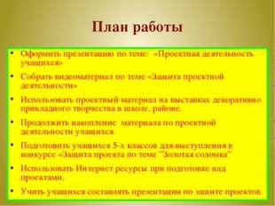 План работы Оформить презентацию по теме: «Проектная деятельность учащихся» С