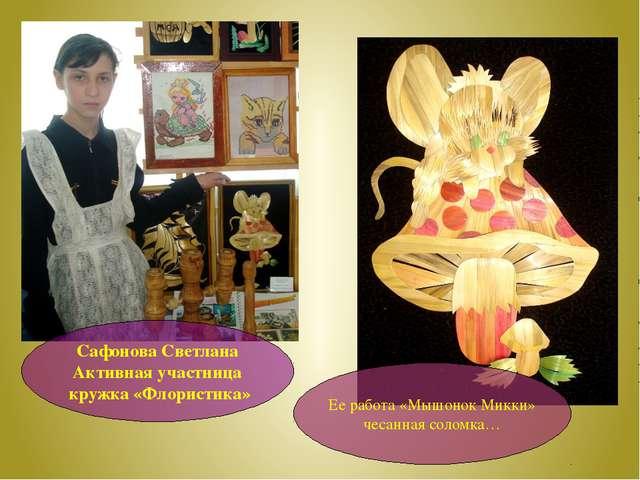 Сафонова Светлана Активная участница кружка «Флористика» Ее работа «Мышонок М...