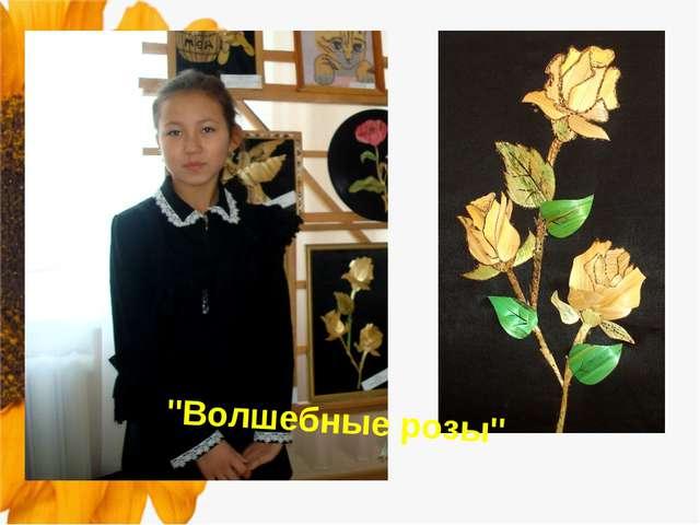 """""""Волшебные розы"""""""