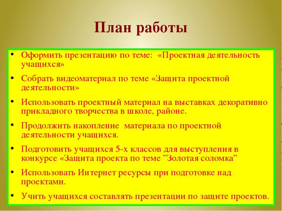 План работы Оформить презентацию по теме: «Проектная деятельность учащихся» С...