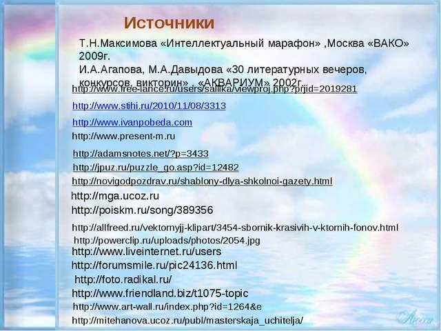 Источники http://www.ivanpobeda.com http://www.stihi.ru/2010/11/08/3313 http:...