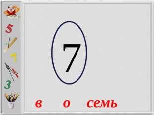 7 семь в о