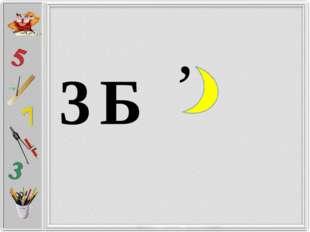 3 Б ,