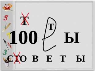 100 Т Т Ы Т В Е Т Ы С О
