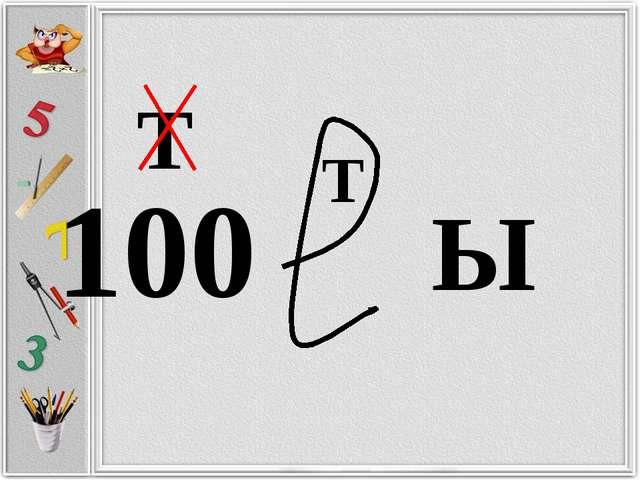 100 Т Т Ы