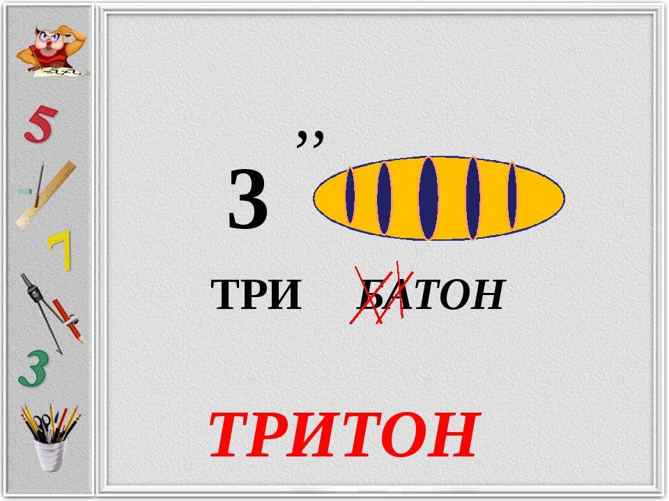 ,, 3 ТРИТОН ТРИ БАТОН