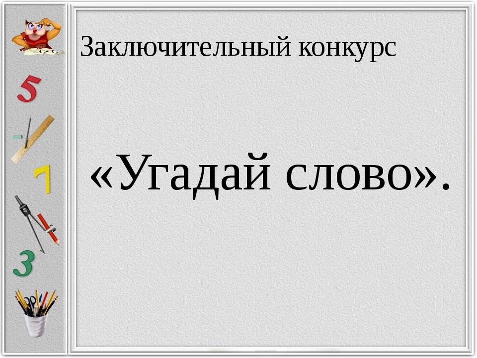 Заключительный конкурс «Угадай слово».