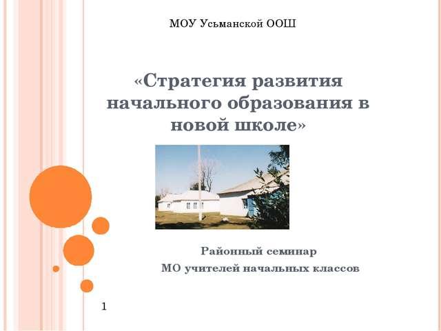 «Стратегия развития начального образования в новой школе» Районный семинар МО...