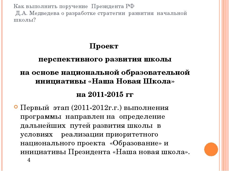 Как выполнить поручение Президента РФ Д.А. Медведева о разработке стратегии р...