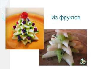 Из фруктов