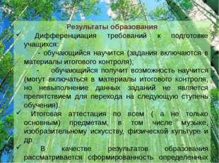 Результаты образования Дифференциация требований к подготовке учащихся: - обу
