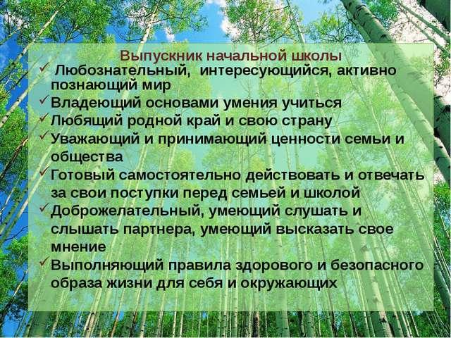 Выпускник начальной школы Любознательный, интересующийся, активно познающий м...