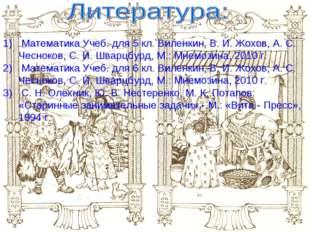Математика Учеб. для 5 кл. Виленкин, В. И. Жохов, А. С. Чесноков, С. И. Швар