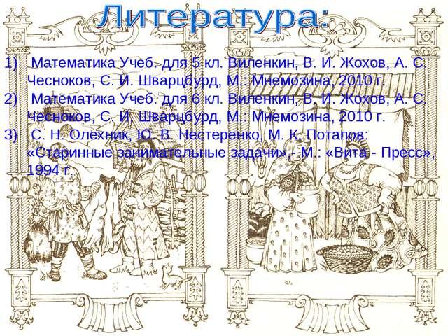 Математика Учеб. для 5 кл. Виленкин, В. И. Жохов, А. С. Чесноков, С. И. Швар...