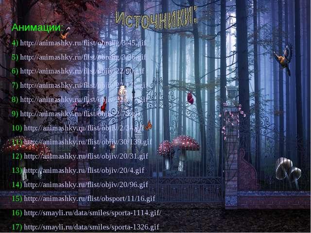 Анимации: 4) http://animashky.ru/flist/obrelig/3/45.gif 5) http://animashky.r...