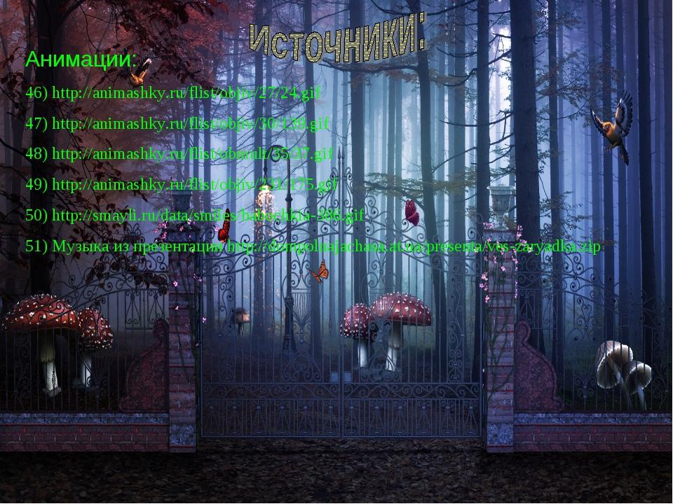 Анимации: 46) http://animashky.ru/flist/objiv/27/24.gif 47) http://animashky....