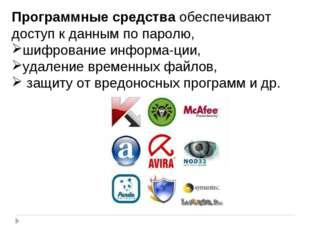 Программные средства обеспечивают доступ к данным по паролю, шифрование инфор