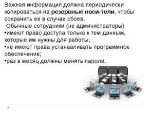 Важная информация должна периодически копироваться на резервные носители, чт