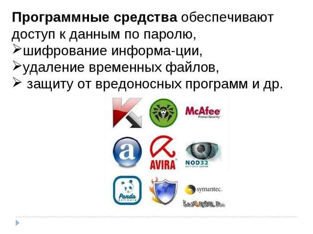 Программные средства обеспечивают доступ к данным по паролю, шифрование инфор...