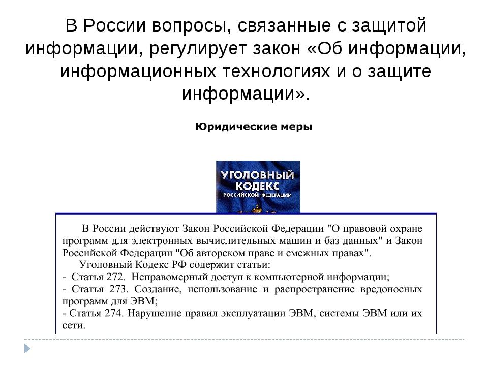 В России вопросы, связанные с защитой информации, регулирует закон «Об информ...