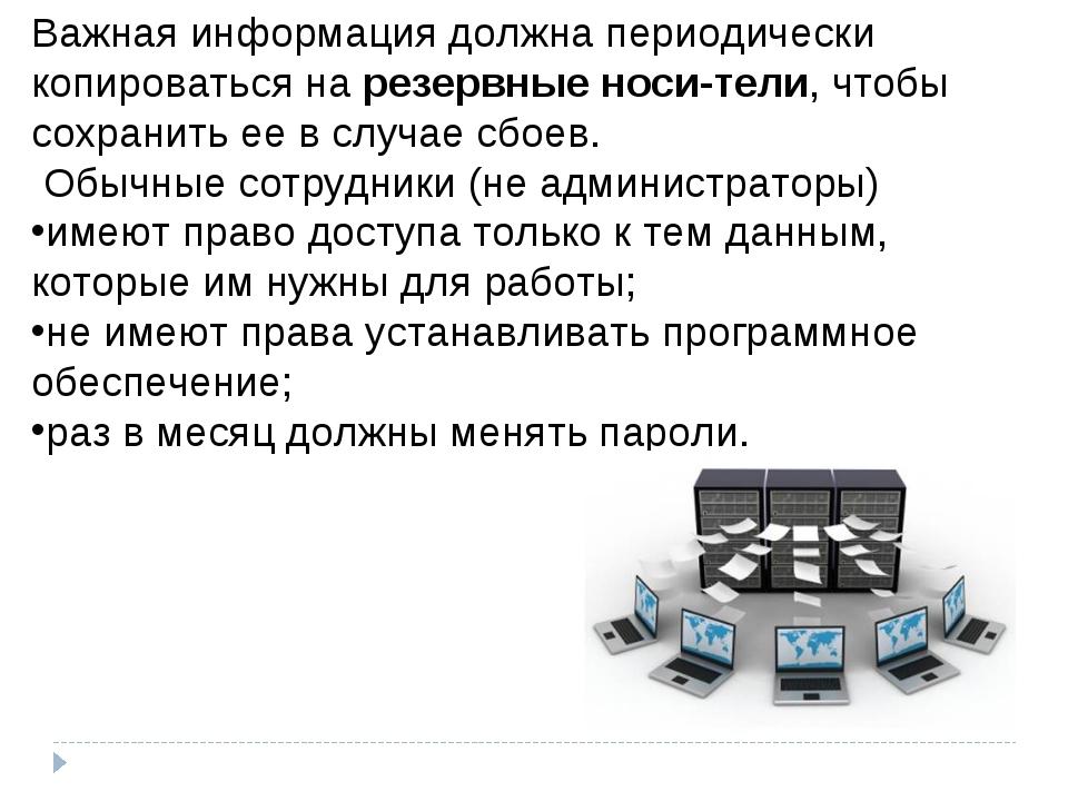 Важная информация должна периодически копироваться на резервные носители, чт...