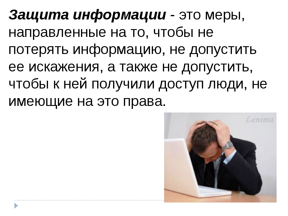Защита информации - это меры, направленные на то, чтобы не потерять информаци...