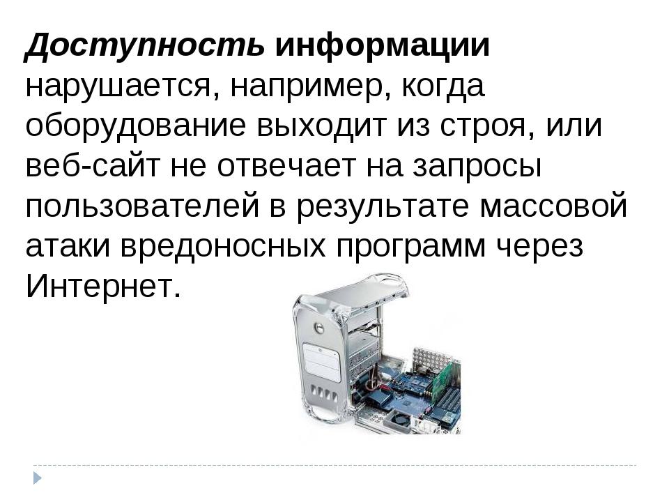 Доступность информации нарушается, например, когда оборудование выходит из ст...
