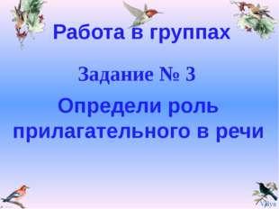 Работа в группах Задание № 3 Определи роль прилагательного в речи Valya Valya