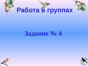Работа в группах Задание № 4 Valya Valya