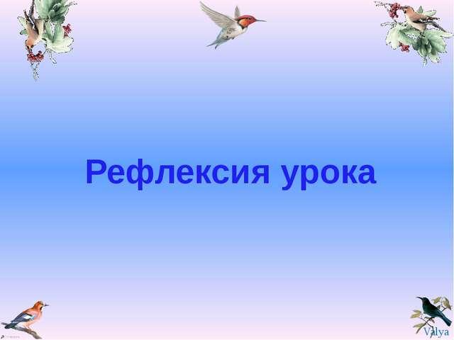 Рефлексия урока Valya Valya